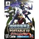 【中古】PSVITAソフト 地球防衛軍2 ポータブルV2 ダ...
