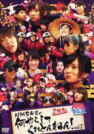 【中古】その他DVD NMBとまなぶくん presents NMB48の何やらしてくれとんねん! Vol.2