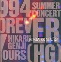 【中古】パンフレット(ライブ・コンサート) パンフ)光GENJI SUMMER CONCERT 1994 FOREVER YOURS