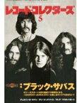 【中古】レコードコレクターズ レコード・コレクターズ 2013年5月号