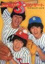 【中古】パンフレット パンフ)たのきん3球コンサート ヤングコミュニケーション'81【10P23Au...