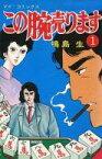 【中古】少年コミック この腕売ります(1) / 鳴島生