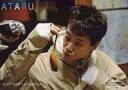 【中古】生写真(ジャニーズ)/アイドル/SMAP SMAP/中居正広(アタル/チョコザイ)/横型・バストアップ・衣装ベージュ・右手ぬいぐるみ/DVD「劇場版 ATARU THE FIRST LOVE&THE LAST KILL」特典生写真 - ネットショップ駿河屋 楽天市場店