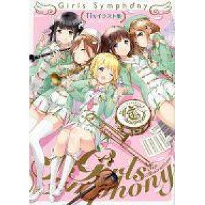 [중고] Anime Mook Tiv Illustration Collection Girls Symphony [중고] afb