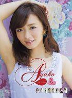 伊藤綾子が産婦人科通いを匂わせ!二宮和也との結婚発表も秒読みか。