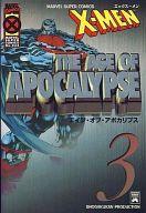 【中古】その他コミック エイジ・オブ・アポカリプス 全3巻セット / アンソロジー【02P11…