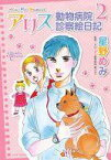 【中古】B6コミック アリス動物病院診察絵日記(2) / 星野めみ