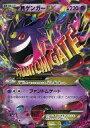 【中古】ポケモンカードゲーム/RR/XY 拡張パック「ファントムゲート」 034/088 [RR] : (キラ)MゲンガーEX