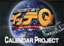 【エントリーでポイント10倍!(9月26日01:59まで!)】【中古】カレンダー 世界の果てまでイッテQ!(チャンカワイVer.) 2012年度カレンダープロジェクト