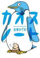 【中古】B6コミック カオスノート / 吾妻ひでお【タイムセール】