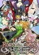 【中古】同人ノベル DVDソフト ROSE GUNS DAYS ローズガンズデイズ Last Season / 07th Expansion