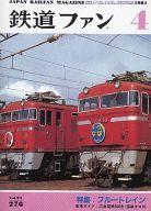 【中古】紙製品(キャラクター) 鉄道ファン 1984年4月号 「タイムスリップグリコ 思い出のマガジン」