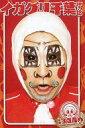 """ネットショップ駿河屋 楽天市場店で買える「【中古】コレクションカード(男性/豪華3点責め〜仙台貨物復活までの道のり〜vol.1〜 No,02 : 仙台貨物/千葉/""""豪華""""3点責め〜仙台貨物復活までの道のり〜vol.1〜」の画像です。価格は180円になります。"""