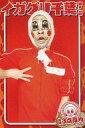 """ネットショップ駿河屋 楽天市場店で買える「【中古】コレクションカード(男性/豪華3点責め〜仙台貨物復活までの道のり〜vol.1〜 No,18 : 仙台貨物/千葉/""""豪華""""3点責め〜仙台貨物復活までの道のり〜vol.1〜」の画像です。価格は180円になります。"""