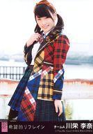 【中古】生写真(AKB48・SKE48)/アイドル/AKB48 川栄李奈/CD「希望的リフレイン」劇場盤特典【10...