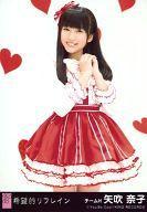 【中古】生写真(AKB48・SKE48)/アイドル/HKT48 矢吹奈子/CD「希望的リフレイン」劇場盤特典【10...