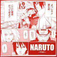 コレクション, その他 () NARUTO-- 2014