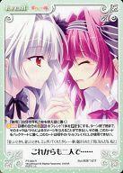 【中古】カオス/R/Event/ブースターパック 恋がさくころ桜どき & ましろ色シンフォニー PT-040 [R] : これからも二人で・・・・・・画像