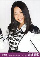 【中古】生写真(AKB48・SKE48)/アイドル/AKB48 古畑奈和/上半身・右手あげ/劇場トレーディング生写真セット2013.October