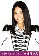 【中古】生写真(AKB48・SKE48)/アイドル/AKB48 古畑奈和/上半身・両手腰/劇場トレーディング生写真セット2013.October