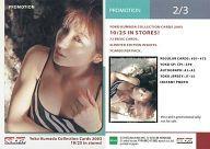 【中古】コレクションカード(女性)/sabra 熊田曜子 コレクションカード 2003 2/3 : 熊田曜子/プロモーションカード/sabra 熊田曜子 コレクションカード 2003