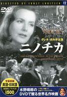 【中古】洋画DVD ニノチカ【P25Jun15】【画】