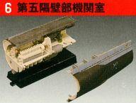 プラモデル・模型, その他  1144 No.6 () U-BOOT VII C
