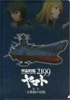 【中古】クリアファイル 第二章 太陽圏の死闘 A4クリアファイル「宇宙戦艦ヤマト2199 」