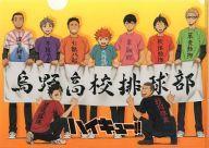 【中古】クリアファイル B.烏野高校(横断幕) A4クリアファイル 「ハイキュー!!」