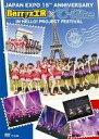 【エントリーでポイント10倍!(7月11日01:59まで!)】【中古】邦楽DVD Berryz工房 / Japan Expo 15th Anniversary Berryz工房×℃-ute in Hello!Project Festival