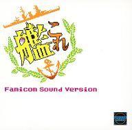 【エントリーでポイント10倍!(2月16日01:59まで!)】【中古】同人音楽CDソフト 艦これ Famicom Sound Version / FREEZEMOON