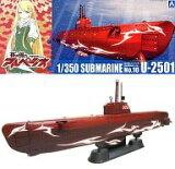 【新品】プラモデル 1/350 緋色の艦隊 特殊攻撃潜水艦 U-2501 「蒼き鋼のアルペジオ」 シリーズNo.10 [011898]