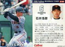 【中古】スポーツ/1998プロ野球チップス第1弾/巨人/GIANTS SPECIAL G-05 : 石井 浩郎