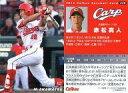 【中古】スポーツ/2010プロ野球チップス第3弾/広島/レギュラーカード 230 : 赤松 真人