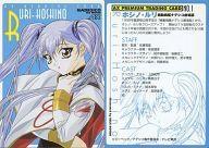 トレーディングカード・テレカ, トレーディングカード 1824!P27.5AX PREMIUM TRADING CARD No.1