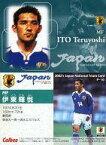【中古】スポーツ/ポートレートカード/サッカー日本代表チームチップス2002第2弾 P-10 [ポートレートカード] : 伊東輝悦
