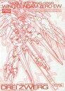 【中古】プラモデル 1/144 RG ウイングガンダムゼロ EW用 ドライツバーク 「新機動戦記ガンダムW Endless waltz」 月刊ガンダムエース 2015年2月号特別付録