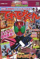 Kamen Rider decade episode 1 1071101:59DVD ) DVD...