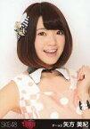 【中古】生写真(AKB48・SKE48)/アイドル/SKE48 矢方美紀/バストアップ/「AKB48グループ夏祭り@幕張メッセ」会場限定生写真