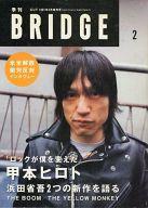 【中古】音楽雑誌 季刊 BRIDGE 1997年2月号 VOL.13【02P09Jan16】【…