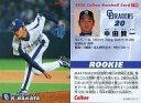 【中古】スポーツ/2005プロ野球チップス第2弾/中日/レギュラーカード 118 : 中田 賢一