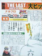 エンターテインメント, アニメーション  NARUTO(2015)afb