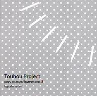 CD, その他 CD Touhou Project pops arranged instruments 3 logical emotion