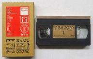 【中古】邦楽 VHS 嵐 / スッピンアラシ [初回限定版] (状態:嵐スケジュールノート欠品、パッケージ状態難)