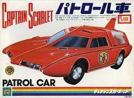 【中古】プラモデル パトロール車 「キャプテン・スカーレット」 [B-1204]画像