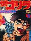 【中古】少年コミック ザ・ゴリラ(2) / 坂丘のぼる