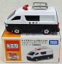 ミニカー 1/64 トヨタ ハイエース 交通鑑識車(ブラック×ホワイト) 「トミカ はたらくトミカコレクション2」 トイズドリームプロジェクト特注モデル