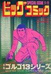 【中古】コンビニコミック 特集 ゴルゴ13シリーズ 12月1日発行(1981年)(50) / さいとう・たかを【中古】afb