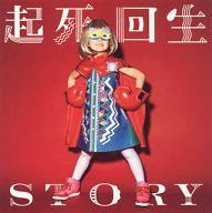 【中古】邦楽CD THE ORAL CIGARETTES / 起死回生STORY[DVD付初回限定盤]