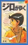【中古】少年コミック ジロがゆく 全3巻セット / 真崎守【中古】afb